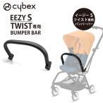 Cybex イージーSツイスト バンパーバー 1コ