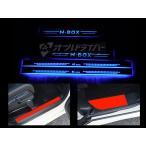 N-BOX JF系 新型 LED スカッフプレート 青 NBOX 流れる シーケンシャル JF3 JF4 ブルー 左右4点セット 日本語説明書付き 1年保証有り 即納