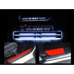 N-BOX JF系 新型 LED スカッフプレート 白 NBOX 流れる シーケンシャル JF3 JF4 ブルー 左右4点セット 日本語説明書付き 1年保証有り 即納
