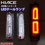 ハイエース テールランプ 四角ファイバーLED 200系 反射板付き カスタム ドレスアップ パーツ