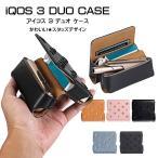 アイコス ケース 最新型 IQOS3対応 iQOS カバー 合皮 PUレザー おしゃれ ユニセックス コンパクト ポーチ 全面保護 ブランド 電子たばこ 本体 収納
