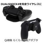 PS4 DUALSHOCK4 ワイヤレスコントローラー らくらくワイヤレス Qi充電レシーバー アダプタ