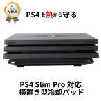 PS4 Pro 横置き スタンド 冷却 冷却パッド 冷却ファン スタンドクーラー プレステ PlayStation スリム プロ (メーカー保証12か月)