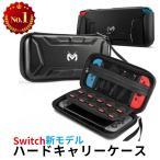 Nintendo Switch 対応 大容量 ハード キャリーケース&プロテクトカバー 保護カバー キャリングケース ハードケース