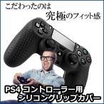 PS4 コントローラー用シリコングリップカバー ダブルの特殊滑り止め加工 DUALSHOCK4 コントローラーカバー
