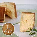 シフォンケーキ チーズ Lサイズ(20cm)