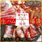ポイント消化 訳ありではない スペイン産最高級イベリコ豚セット 生ハム・サラミ オリーブオイル 詰め合わせ 食べ比べ最大8種セット 送料無料