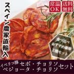 ポイント消化 イベリコ豚 特選おつまみ スペイン産イベリコ豚特選スモークサラミ食べ比べ 送料無料 食べ比べ