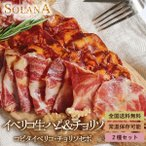 イベリコ豚のサラミ