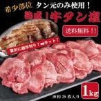 タン元のみ使用!独自カット 国内熟成 仙台牛タン1kg 500g×2パック セール 送料無料