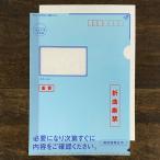 cobato(コバト) クリアファイル A4 行政封筒風 おもしろ雑貨 おもしろグッズ プレゼント 文房具 女性 子供 誕生日 かわいい ユニーク雑貨