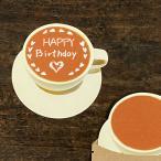 cobato(コバト)ラテアート風レターセット メッセージカード 封筒付き 大人 おしゃれ かわいい 可愛い おもしろ雑貨 プレゼント 文房具 女性 誕生日