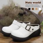 72113 送料無料 ナチュラル 靴 サボサンダル Nuts world ナッツワールド 靴 レディース ベーシックサボ アウトレット くつろぎ感 楽ちん ゆったり たっぷり