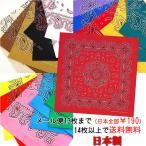 ペーズリー バンダナ 日本製 綿100% 14枚までメール便190円 15枚で送料無料