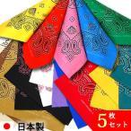 バンダナ・定番のペイズリー柄5枚セット/国産 綿100% ハンカチ スカーフ 日本製 ギフト