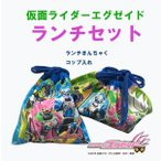 メール便OK!仮面ライダーエグゼイドのお弁当袋と巾着セット綿100%・日本製