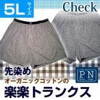Yahoo! Yahoo!ショッピング(ヤフー ショッピング)オーガニックコットン混チェック柄/楽・楽メンズトランクス・5Lサイズ/下着 日本製 男性 肌着 アンダーウェア 大きいサイズ
