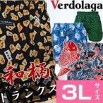 Verdolagaの3Lサイズプリントトランクス / 下着 日本製 男性 肌着 アンダーウェア
