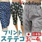 ショッピングステテコ プリントステテコ16・3L/4Lサイズ/日本製 前開き ルームウェア 部屋着 男性 大きいサイズ ギフト