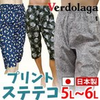 ショッピングステテコ プリントステテコ16・5L/6Lサイズ/日本製 前開き ルームウェア 部屋着 男性 大きいサイズ  ギフト
