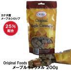 メープル キャラメル 200g オリジナルフーズ カナ