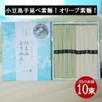 小豆島 オリーブそうめん 小豆島手延べ素麺 2色セット500g(オリーブ素麺 50g×5束、素...