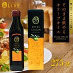 1st ORIGIN エキストラバージンオリーブオイル 275g(約300ml)  小豆島オリーブ園 小豆島oliveolive エクストラバージン 飲めるオリーブオイル