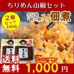 送料無料 食いしん坊 ちりめん山椒 146g(73g×2) 宝食品 小豆島佃煮 得トク0626