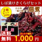 送料無料 食いしん坊 しば漬木くらげ 340g(170g×2) 宝食品 小豆島佃煮 得トク0626