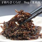 食いしん坊 子持ちきくらげ 1kg(業務用) 宝食品 小豆島佃煮