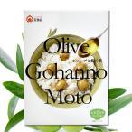 オリーブご飯の素  Olive Gohanno Moto   小豆島 宝食