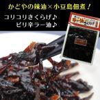 食べるラー油きくらげ 190g  丸虎食品 小豆島佃煮