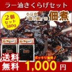 送料無料 食べる ラー油きくらげ 380g(190g×2)  丸虎食品 小豆島佃煮 ラー油 かどや