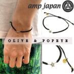 amp japan/アンプジャパン アンプ ブレスレット ブラック ワックスコード スター 星 チャーム メンズ レディース 16AC-401