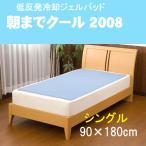 ショッピング朝までクール 低反発冷却ジェルパッド朝までクール2008敷きパッド シングル90×180cm送料無料0808