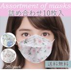 マスク 不織布 KF94 KN95 柳葉型 花柄マスク 4層構造 セット 立体 おしゃれ やわらか 使い捨て 送料無料