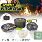 キャンプクッカー クッカーセット アウトドア 食器 アルミ クッカー セット キャンプ用鍋 アウトドア調理器具セット キャンプ鍋 アルミクッカー 2〜3人に適応
