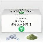 ゴッドハートダイエット青汁465g (5g×93包)(まるかん)(発送までに4〜5日かかる場合がございます)・