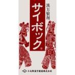 第2類医薬品  サイボック「コタロー」(柴朴湯)540錠(発送に数日かかる場合がございます)