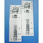 四国別格二十霊場巡拝用・納め札(白)