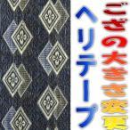 い草敷物茣蓙 上敷補修テープ 修理縁 カットテープ No.1のへり 1メートル単位