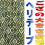 い草敷物茣蓙 上敷補修テープ 修理縁 カットテープ No.5のへり 1メートル単位
