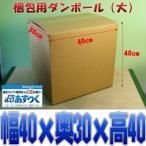 梱包資材 梱包用 ダンボール箱 大 段ボール箱 10枚単位 約幅40cmx奥30cmx高さ40cm おまかせ工房