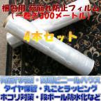 梱包資材 梱包用 透明ラップ パレット用ストレッチ 50cmx300m 4本セット