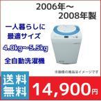 【中古 洗濯機 】一人暮らしに最適  地域限定 送料無料です!90日保証付き