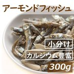 アーモンドフィッシュ 小袋 300g (12g x 26-27袋) 徳用 便利な個包装 小分け グルメ みのや