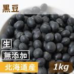 黒豆 北海道産 黒豆 生 1kg 送料無料 無添加 無塩 無植物油 グルメ みのや