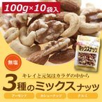 ミックスナッツ 素焼き ミックスナッツ 1kg (100g 10個入り) アーモンド カシューナッツ クルミ 箱売り 製造直売 無添加 無塩 無植物油 グルメ みのや