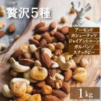 ミックスナッツ 塩味 贅 沢5種 1kg 赤穂の焼き塩でまろや か仕立て 優しい塩味のミックス ナッツ アーモンド カシューナッ ツ クルミ 送料無料 グルメ