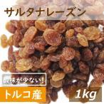 ドライフルーツ サルタナレーズン (トルコ産) 1kg れーずん ほしぶどう 干しぶどう グルメ